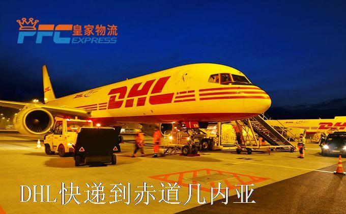DHL快递到赤道几内亚服务