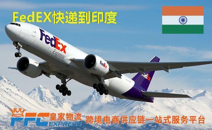 FedEx快递到印度服务