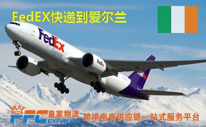 FedEx快递到爱尔兰服务