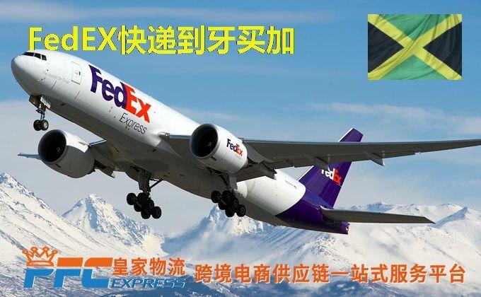 FedEx快递到牙买加服务