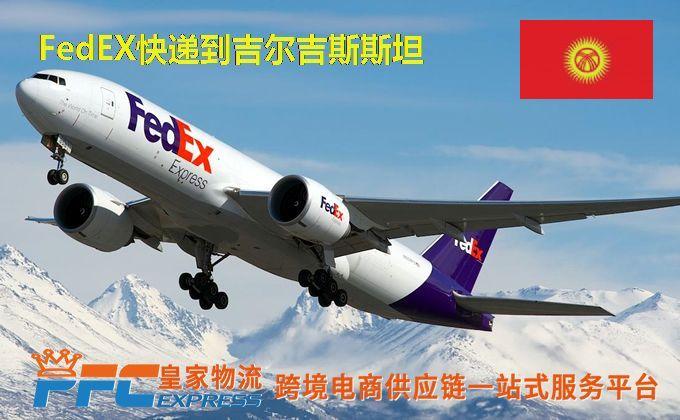 FedEx快递到吉尔吉斯斯坦服务