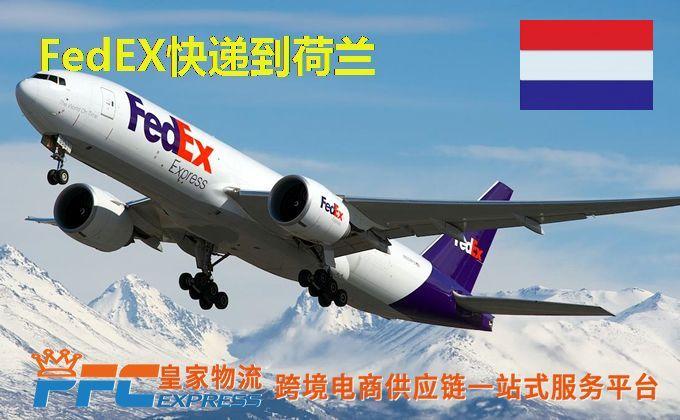 FedEx快递到荷兰服务