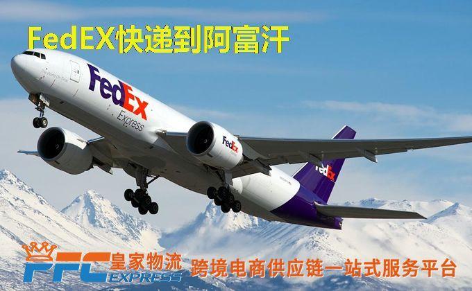 FedEx快递到阿富汗服务
