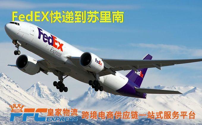 FedEx快递到苏里南服务