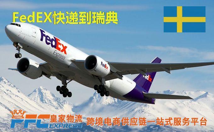 FedEx快递到瑞典服务