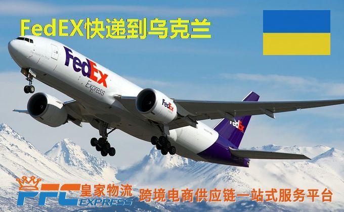 FedEx快递到乌克兰服务