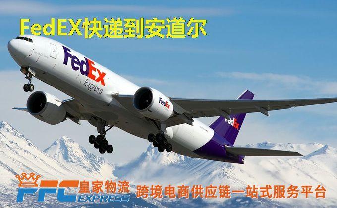 FedEx快递到安道尔服务
