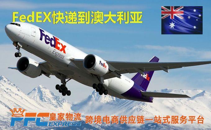FedEx快递到澳大利亚服务