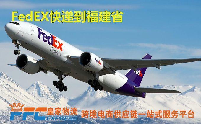 FedEx快递到库拉索服务