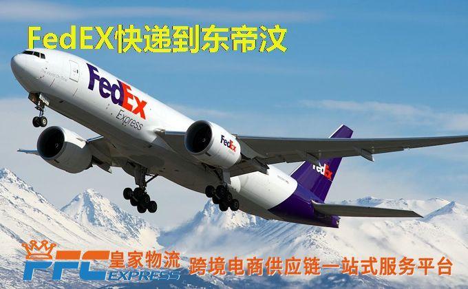 FedEx快递到东帝汶服务