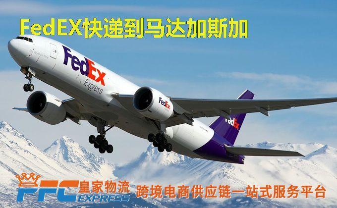 FedEx快递到马达加斯加服务