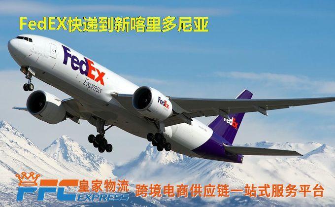 FedEx快递到新喀里多尼亚服务