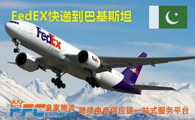 FedEx快递到巴基斯坦服务