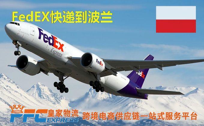 FedEx快递到波兰服务