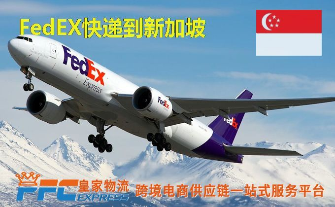 FedEx快递到新加坡服务