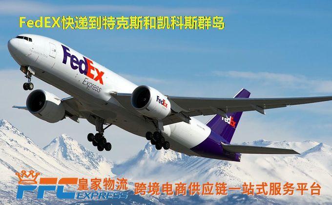 FedEx快递到特克斯和凯科斯群岛服务