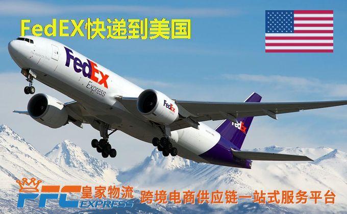 FedEx快递到美国服务