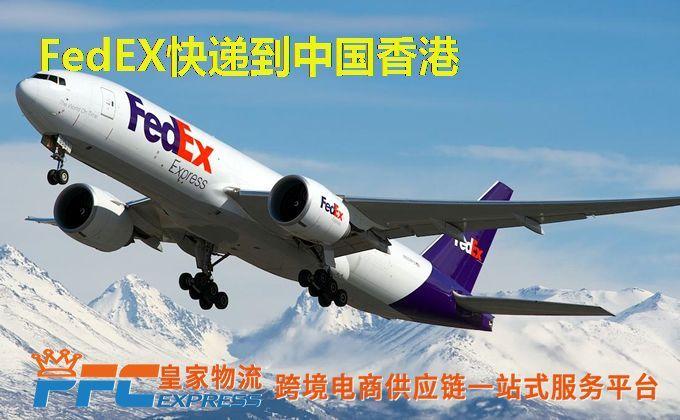 FedEx快递到香港服务