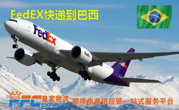 FedEx快递到巴西服务
