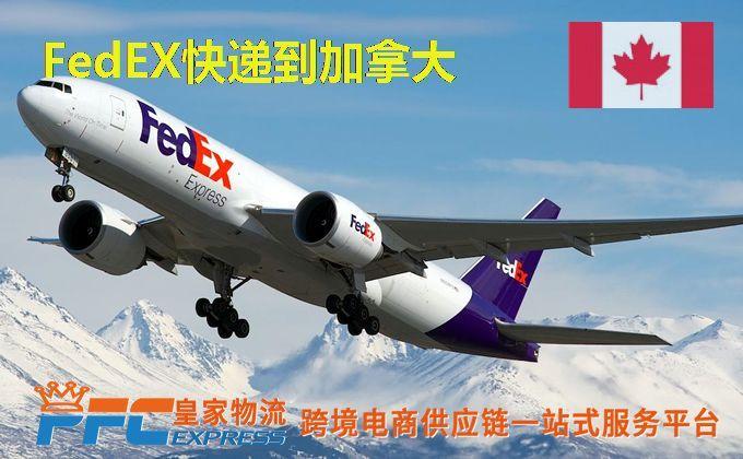 FedEx快递到加拿大服务