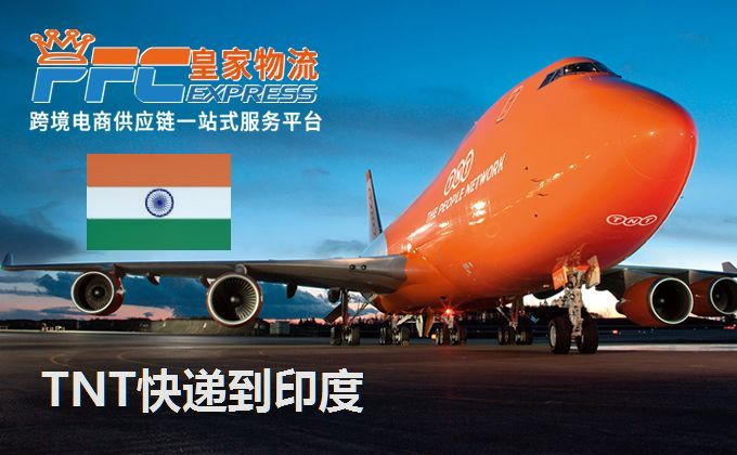 TNT快递到印度服务
