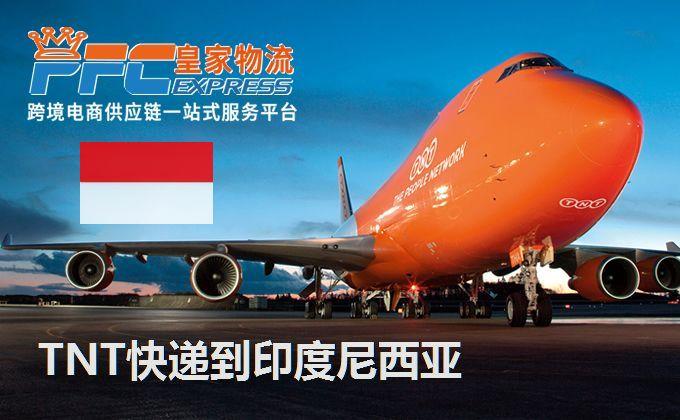 TNT快递到印尼服务