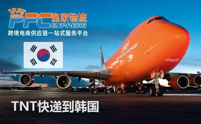TNT快递到韩国服务