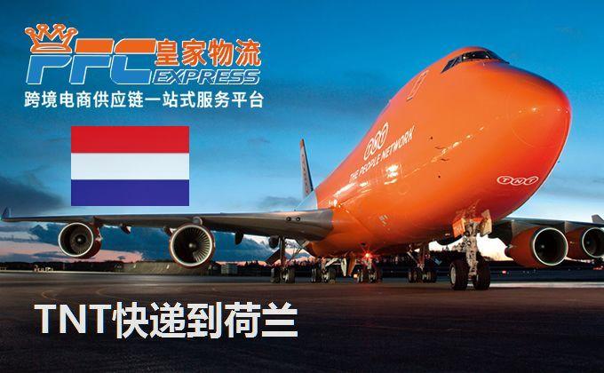 TNT快递到荷兰服务