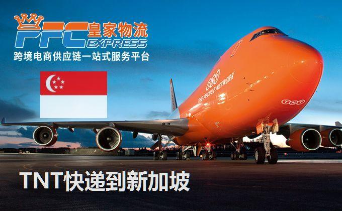 TNT快递到新加坡服务