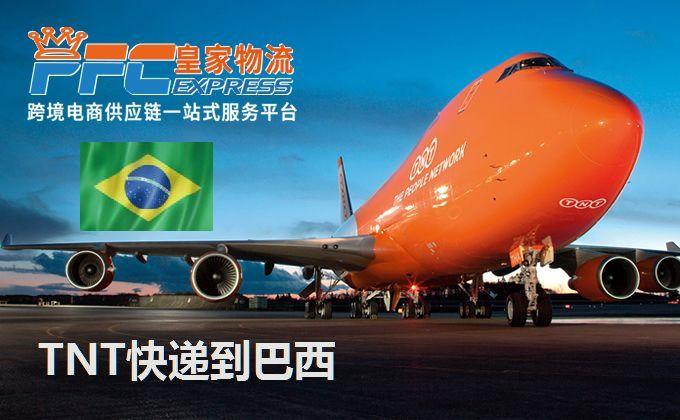 TNT快递到巴西服务