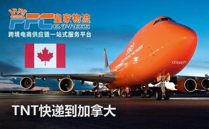 TNT快递到加拿大服务