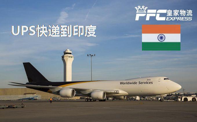 UPS快递到印度服务