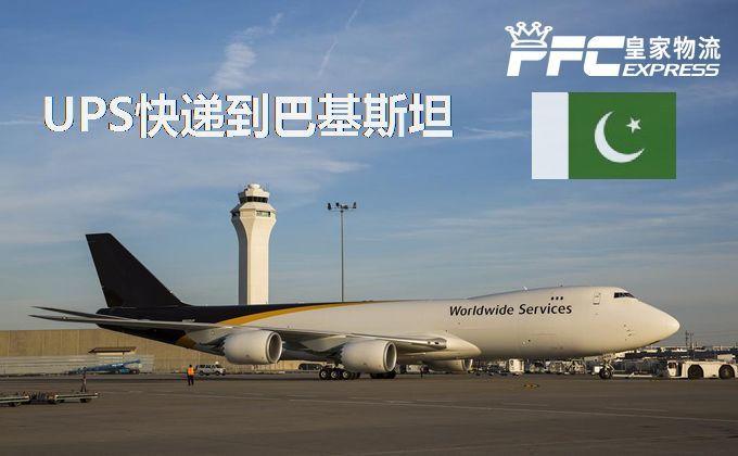 UPS快递到巴基斯坦服务
