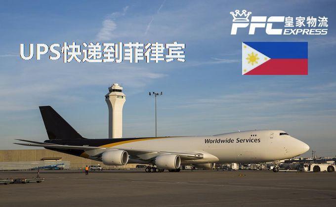 UPS快递到菲律宾服务