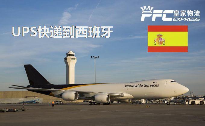 UPS快递到西班牙服务