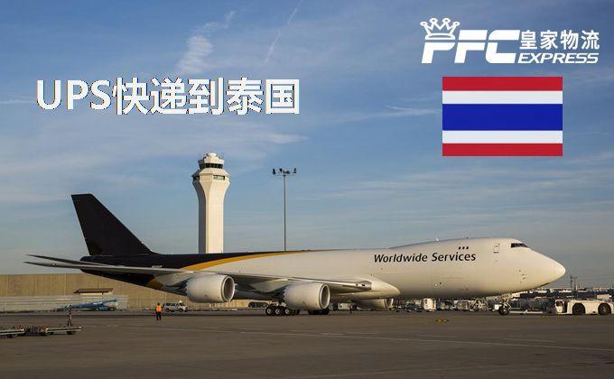 UPS快递到泰国服务