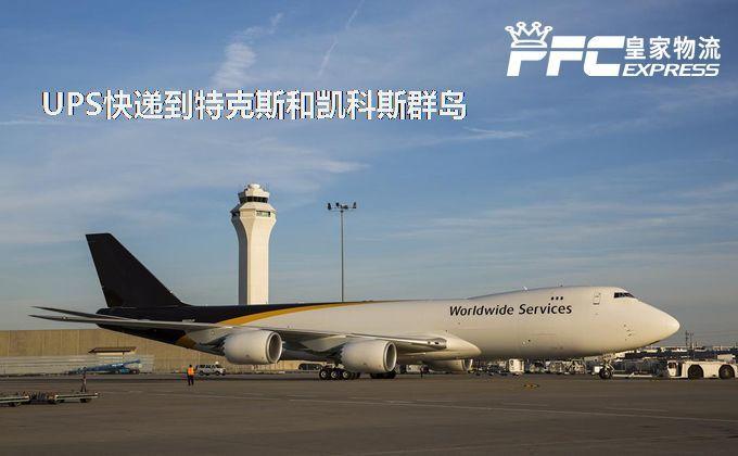 UPS快递到特克斯和凯科斯群岛服务