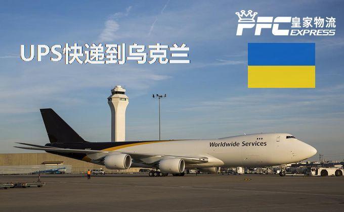 UPS快递到乌克兰服务