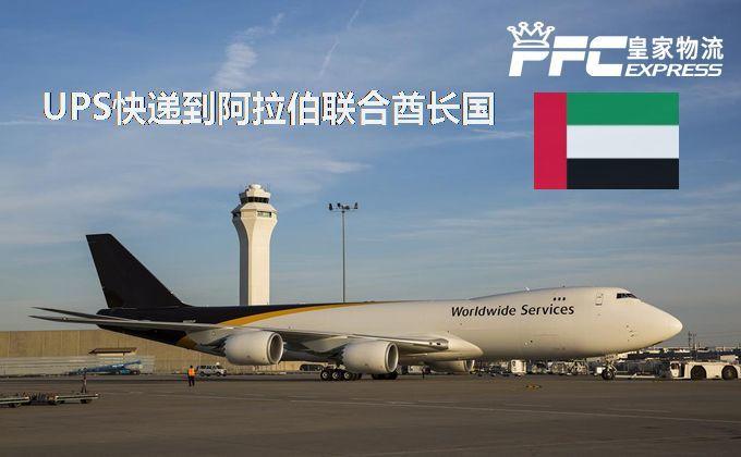 UPS快递到阿联酋服务