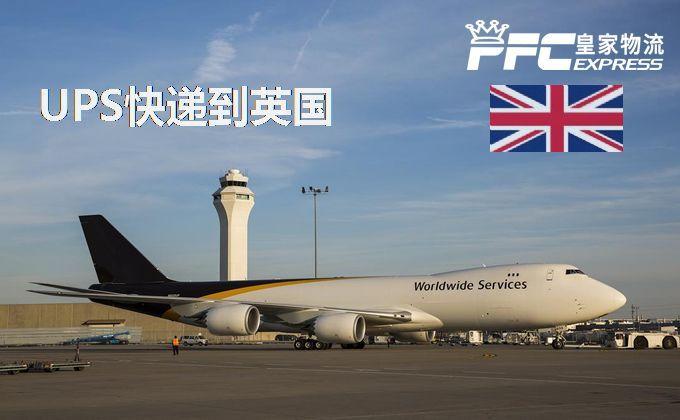 UPS快递到英国服务