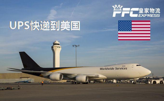 UPS国际快递