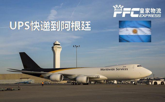 UPS快递到阿根廷服务
