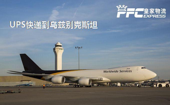 UPS快递到乌兹别克斯坦服务