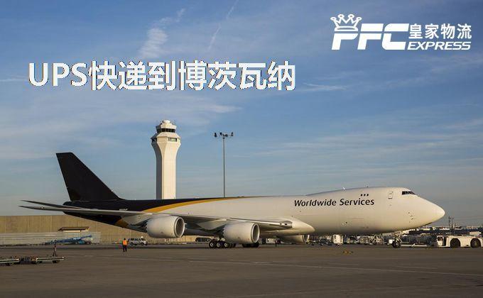 UPS快递到博茨瓦纳服务