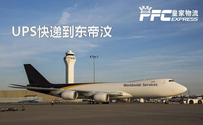 UPS快递到东帝汶服务