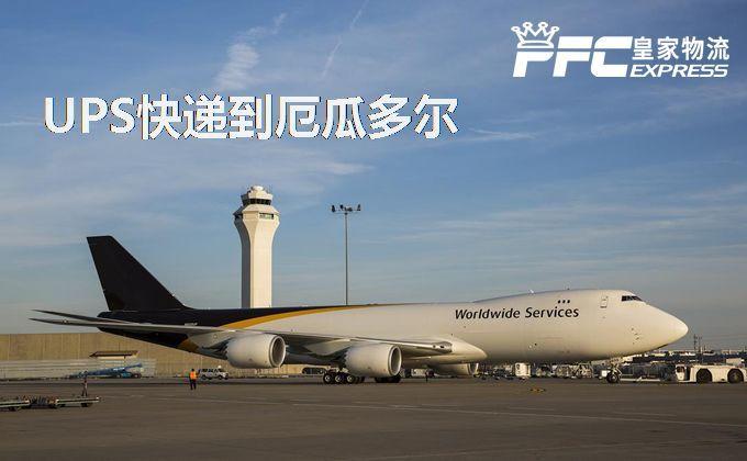 UPS快递到厄瓜多尔服务