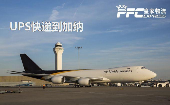 UPS快递到加纳服务